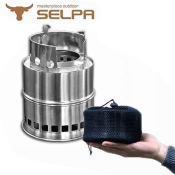 【韓國SELPA】不鏽鋼環保爐/柴火爐/登山爐(加高款)+九片輕量鋁合金擋風板(一入)