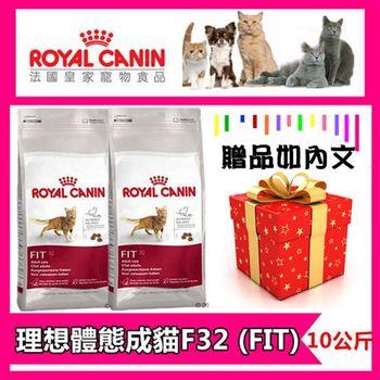 【法國皇家飼料】F32理想體態成貓 (10kg/1包) 成貓 全貓 寵物飼料