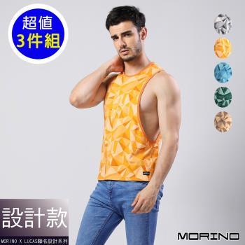 【MORINO X LUCAS】幾何迷彩時尚背心3件組