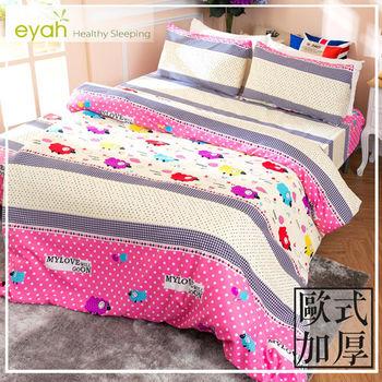 【eyah宜雅】台灣製歐風加厚款頂級柔絲絨-雙人鋪棉兩用被床包四件組-綿羊樂園