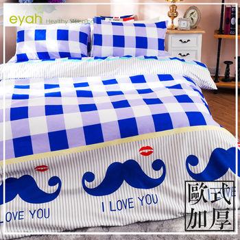【eyah宜雅】台灣製歐風加厚款頂級柔絲絨-雙人鋪棉兩用被床包四件組-翹鬍子