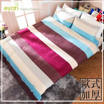 【eyah宜雅】台灣製歐風加厚款頂級柔絲絨-雙人鋪棉兩用被床包四件組-書香世家