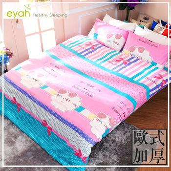 【eyah宜雅】台灣製歐風加厚款頂級柔絲絨-雙人鋪棉兩用被床包四件組-閨蜜