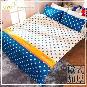 【eyah宜雅】台灣製歐風加厚款頂級柔絲絨-雙人鋪棉兩用被床包四件組-美國拼接風