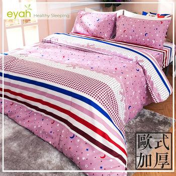 【eyah宜雅】台灣製歐風加厚款頂級柔絲絨-雙人加大鋪棉兩用被床包四件組-瑪丹娜