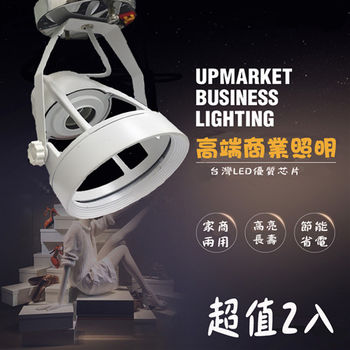 led吸頂燈 燈殼  安裝於天花板 PAR30以內適用 2入起訂