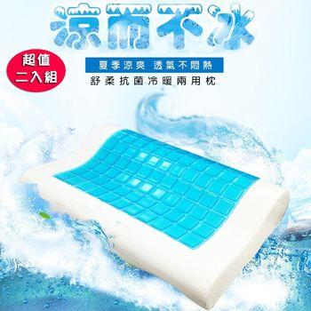 【精靈工廠】護頸太空記憶冷凝膠枕-超值組 (B0799*2)