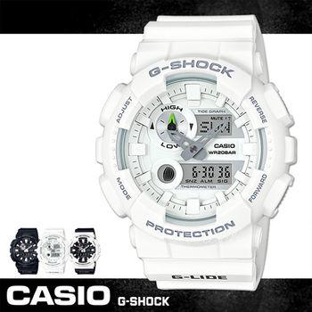 【CASIO 卡西歐 G-SHOCK 系列】潮汐衝浪配色 純白 時尚個性雙顯錶(GAX-100A)