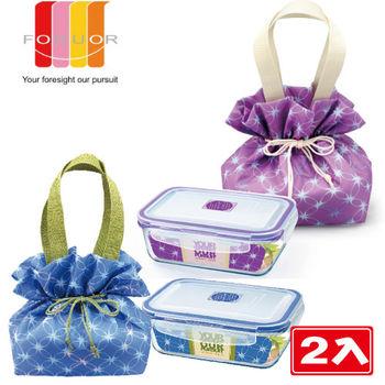 【法國FORUOR】紫藤.星藍耐熱玻璃保鮮盒提袋組800ml 2入組