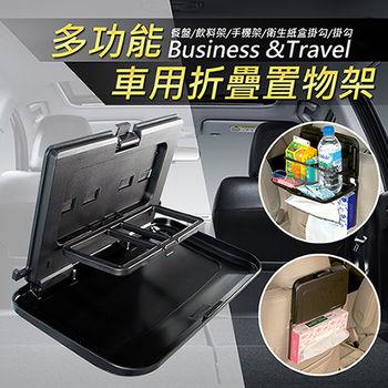 汽車用-加大型收納置物架/飲料架-硬款