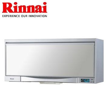 【林內】RKD-192SY 懸掛式LCD烘碗機 90cm