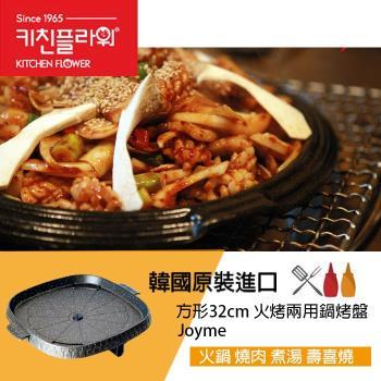 【韓國Joyme】韓國Joyme新一代兩用烤盤/不沾鍋烤盤/韓國排油烤盤(方形)PA823