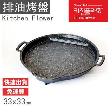 【韓國Hanaro 】貝殼排油烤盤★不沾鍋排油烤盤/韓國烤盤(約30cm)PA730