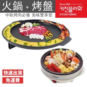 《火烤兩吃》【韓國】 蒸蛋排油不沾烤盤 +優柏一公升小火鍋 (NY2499+TSK-U2162BG)