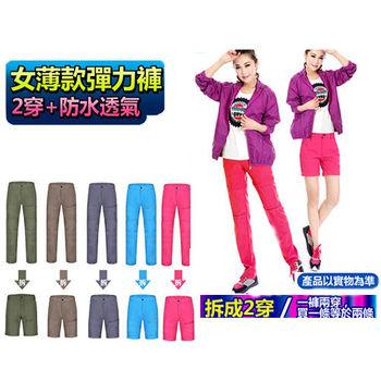 【棉花甜】(卡其色)女款S-XXL可拆式兩穿透氣速乾褲