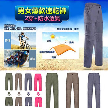 【M.G】(灰色)男款可拆式兩穿透氣速乾褲(M- XXXL)