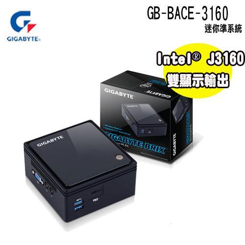 【GIGABYTE 技嘉】 Brix -3160 迷你準系統電腦