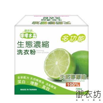 【御衣坊】多功能生態濃縮檸檬油洗衣粉 18件組(100%天然檸檬油)