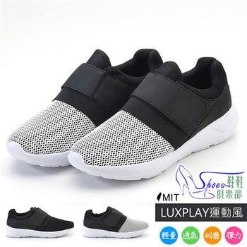【ShoesClub】【545-AD855】LUXPLAY台灣製MIT 羽絨感超輕量洞洞透氣布休閒運動鞋.2色 白/黑 (版型偏小)