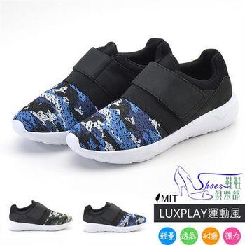 【ShoesClub】【545-AD854】LUXPLAY手工鞋 台灣製MIT 羽絨感超輕量迷彩透氣布休閒運動鞋.2色 藍/綠 (版型偏小)