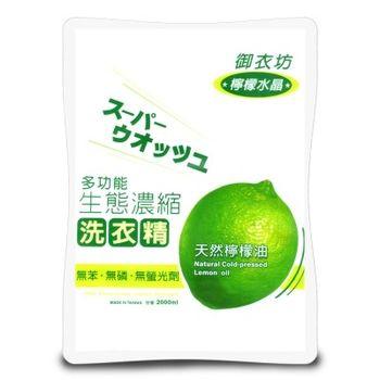 【御衣坊】多功能檸檬生態濃縮洗衣精2000mxl0包組(檸檬油洗衣精)
