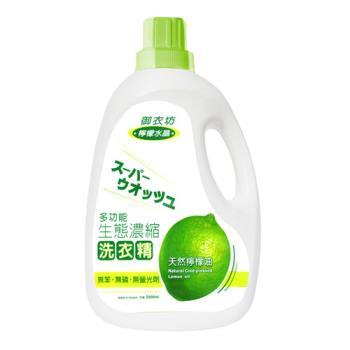 【御衣坊】多功能檸檬生態濃縮洗衣精2000mlx1罐+2000mlx4包組(檸檬洗衣精)