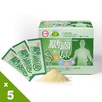 【台糖】糖適康(30包)5入另贈好禮