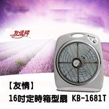 【友情】16吋定時箱扇KB-1681T