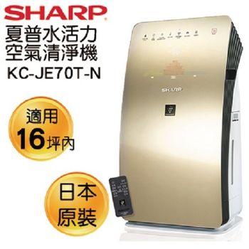 SHARP夏普 自動除菌離子空氣清淨機 (KC-JE70T-N)