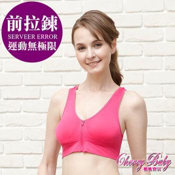 【櫻桃寶貝】M-XL運動無極限前扣拉鍊無鋼圈運動內衣(桃紅色)