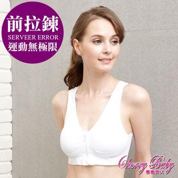 【櫻桃寶貝】M-XL 運動無極限前扣拉鍊無鋼圈運動內衣(白色)