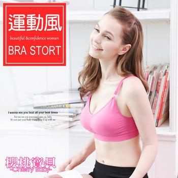 【櫻桃寶貝】細肩可調式運動內衣M-XL(桃紅色)