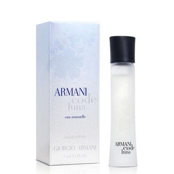 GIORGIO ARMANI 月色女性淡香水小香(3ml)