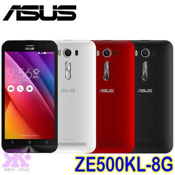 ASUS ZenFone 2 Laser 8G/2G 四核5吋 雙卡智慧機 ZE500KL -送專用皮套+9H鋼化玻璃保貼+手機支架