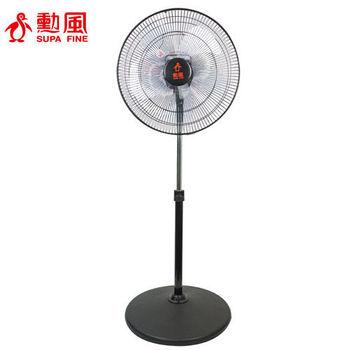 【勳風】18吋超循環立扇 HF-B1818