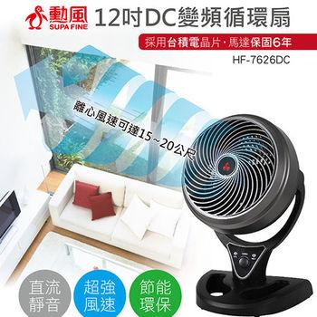 【勳風】12吋DC變頻循環扇 HF-7626