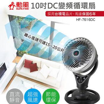 【勳風】10吋DC變頻循環扇 HF-7616
