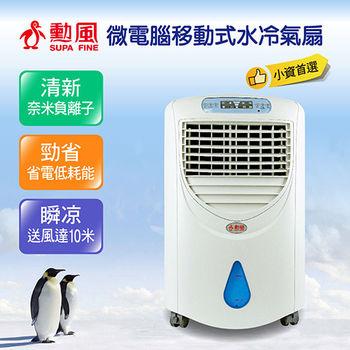 【勳風】 微電腦負離子降溫水冷氣扇 HF-668RC