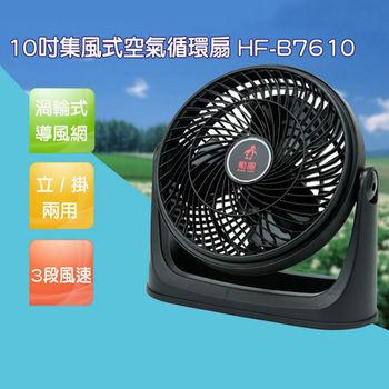 【勳風】10吋集風式循環扇 HF-7610
