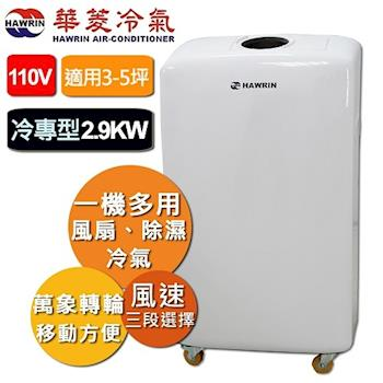 【HAWRIN華菱】3-5坪移動式工業用空調冷氣HPCS-10CR