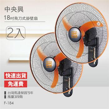 《超值2入組》【中央興】台灣製造18吋掛壁扇/電風扇F-184A