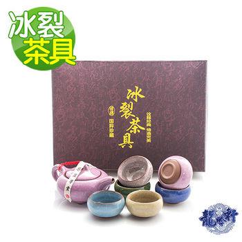 【龍吟軒】冰裂釉茶具組  (一壺六杯)