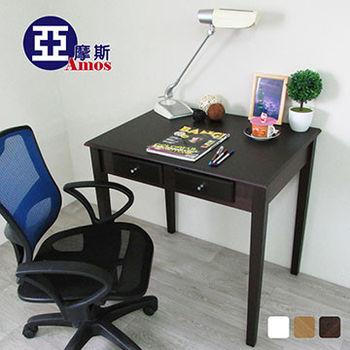 【Amos】古典雙抽80CM書桌/工作桌