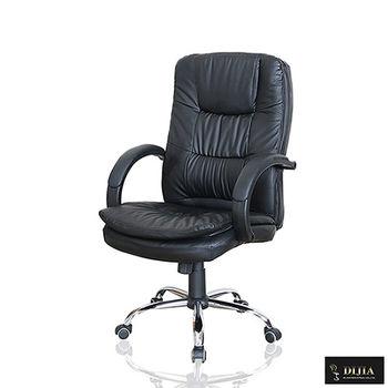 【DIJIA】301高背透氣主管皮椅/辦公椅/電腦椅