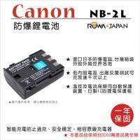 ROWA 樂華 For Canon NB ^#45 2L NB2L 電池
