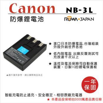 ROWA 樂華 For Canon NB-3L NB3L 電池
