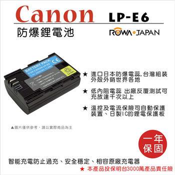 ROWA 樂華 For CANON LP-E6 LPE6 電池