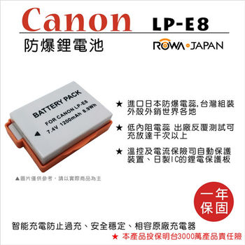 ROWA 樂華 For CANON LP-E8 LPE8 電池