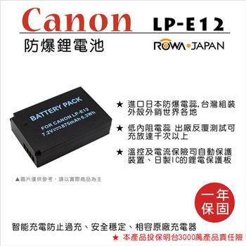 ROWA 樂華 For CANON LP-E12 LPE12 電池