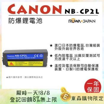 ROWA 樂華 For CANON NB-CP2L CP2L 電池